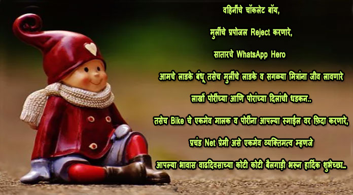 Funny happy birthday wishes in marathi