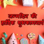Happy birthday status hindi - जन्मदिन की शुभकामनाएं