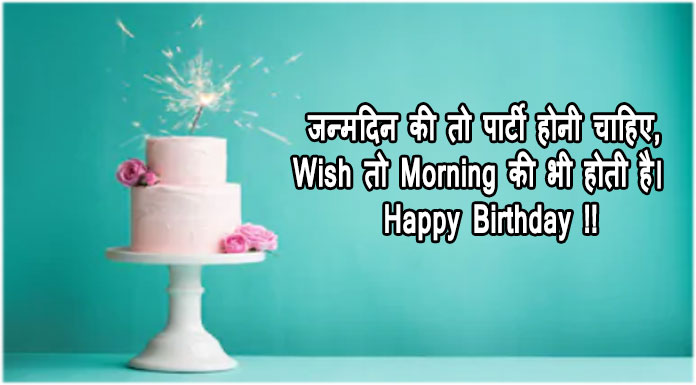 funny Happy birthday status in hindi