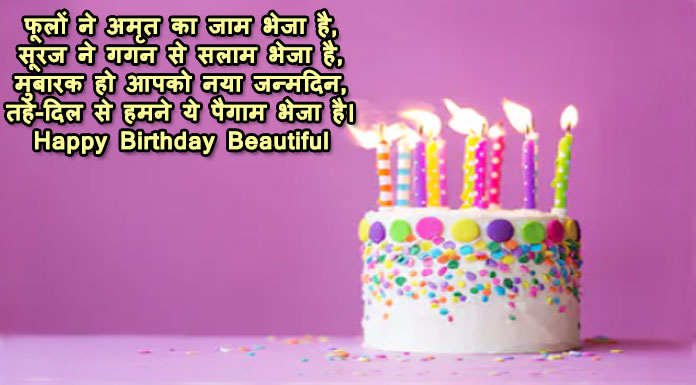 Happy birthday status hindi whatsapp facebook Instagram