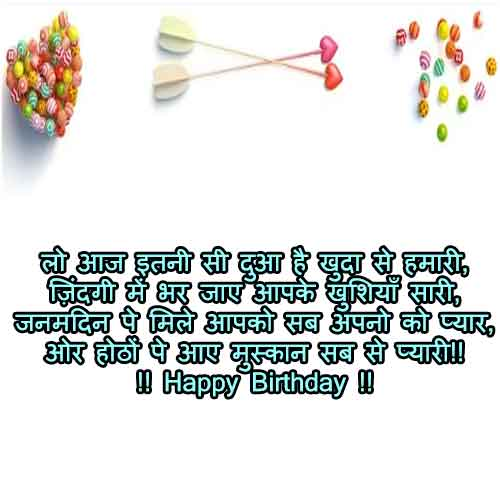 25 Best Happy Birthday Shayari in Hindi with Images