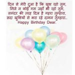 Top 20 bday shayari for family friends & relatives