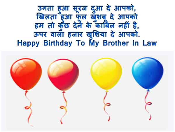 Birthday Wishes for Brother in law in Hindi