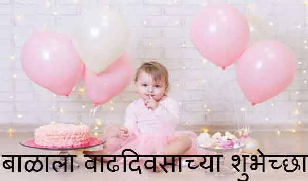 1st Birthdayfor Baby Boy Wishes in Marathi