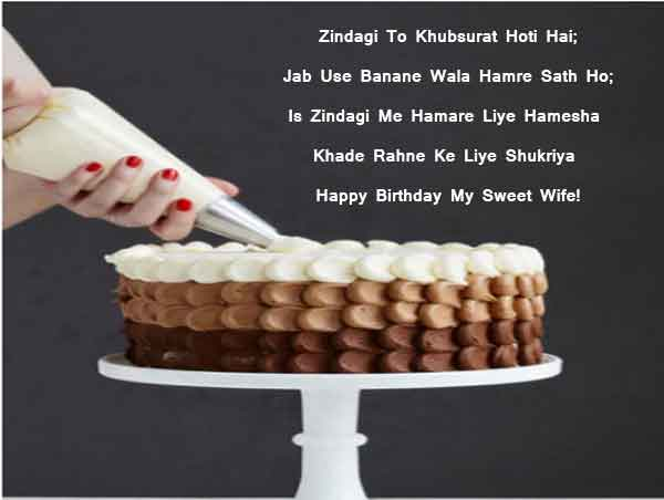 Birthday Shayari for Wife in Hindi