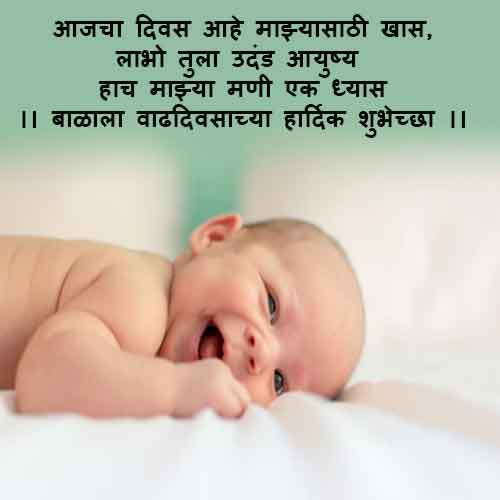 Birthday Wishes in Marathi for Baby Boy