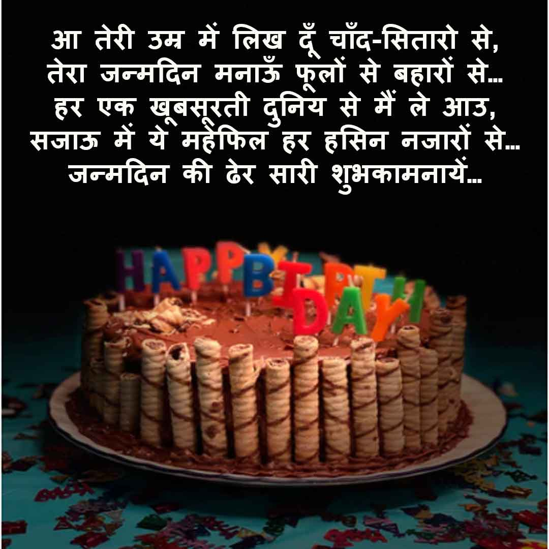 Happy Birthday Shayari Hindi Image Download - 1