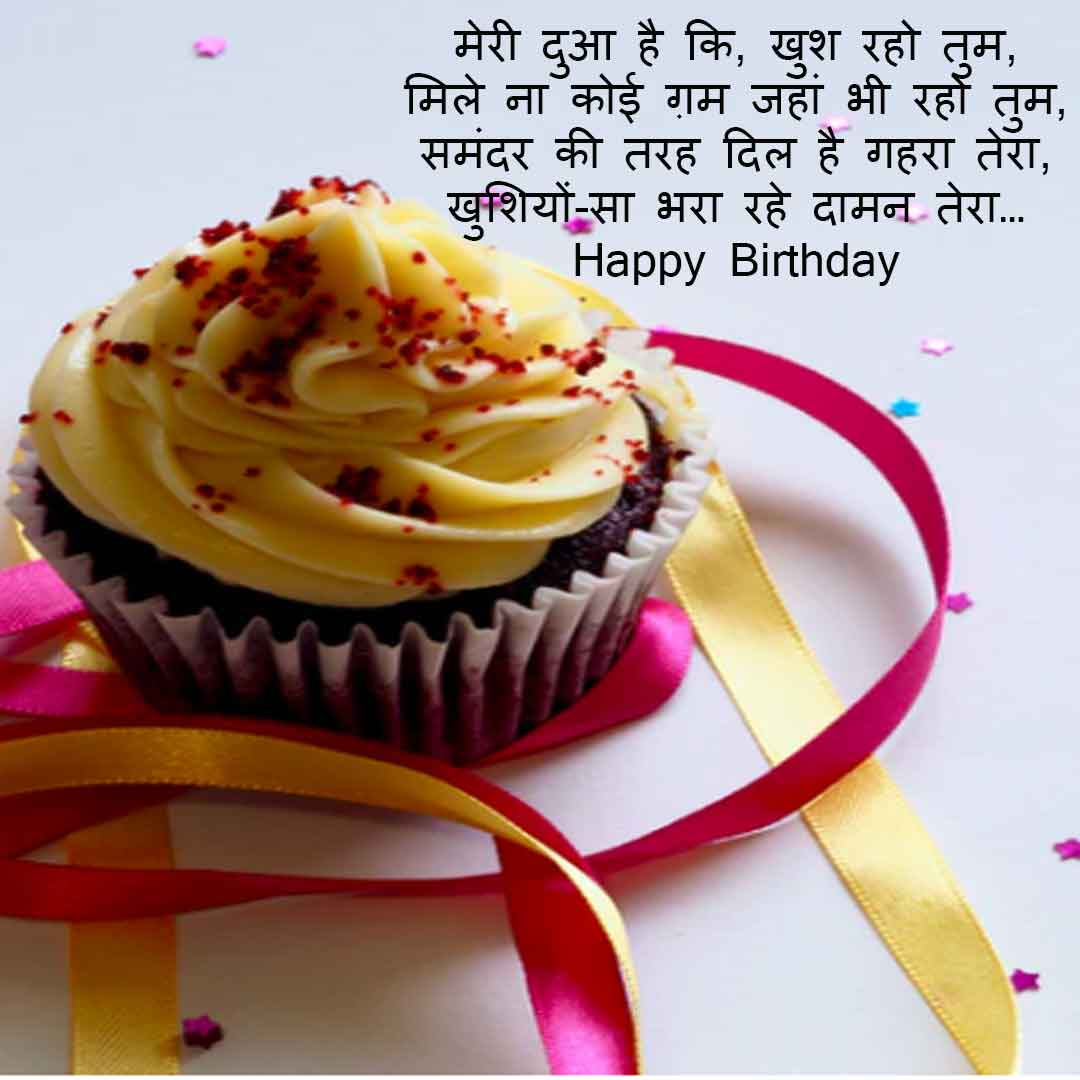 Happy Birthday Shayari Download - 9