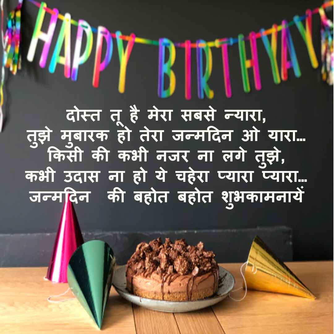 Happy-Birthday-Shayari-Hindi-Image-Download-2