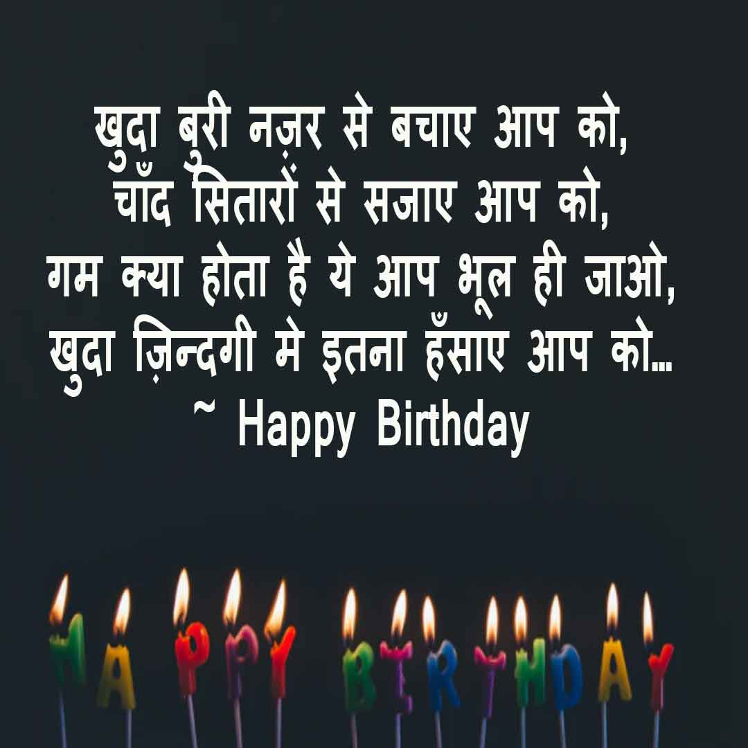 happy birthday shayari download - 3