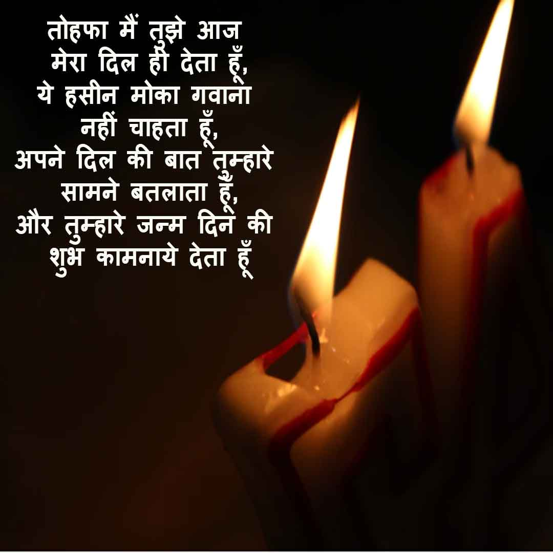 Happy Birthday Shayari Download - 4