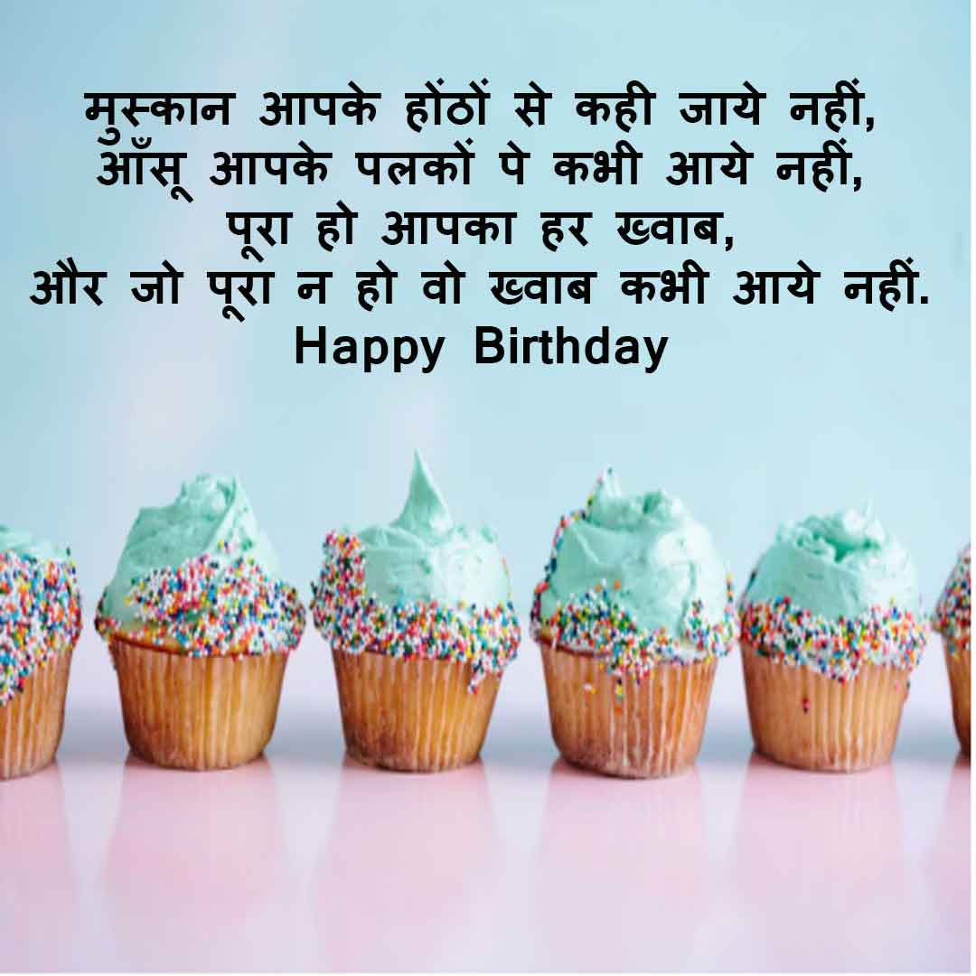 Happy Birthday Shayari Download - 5