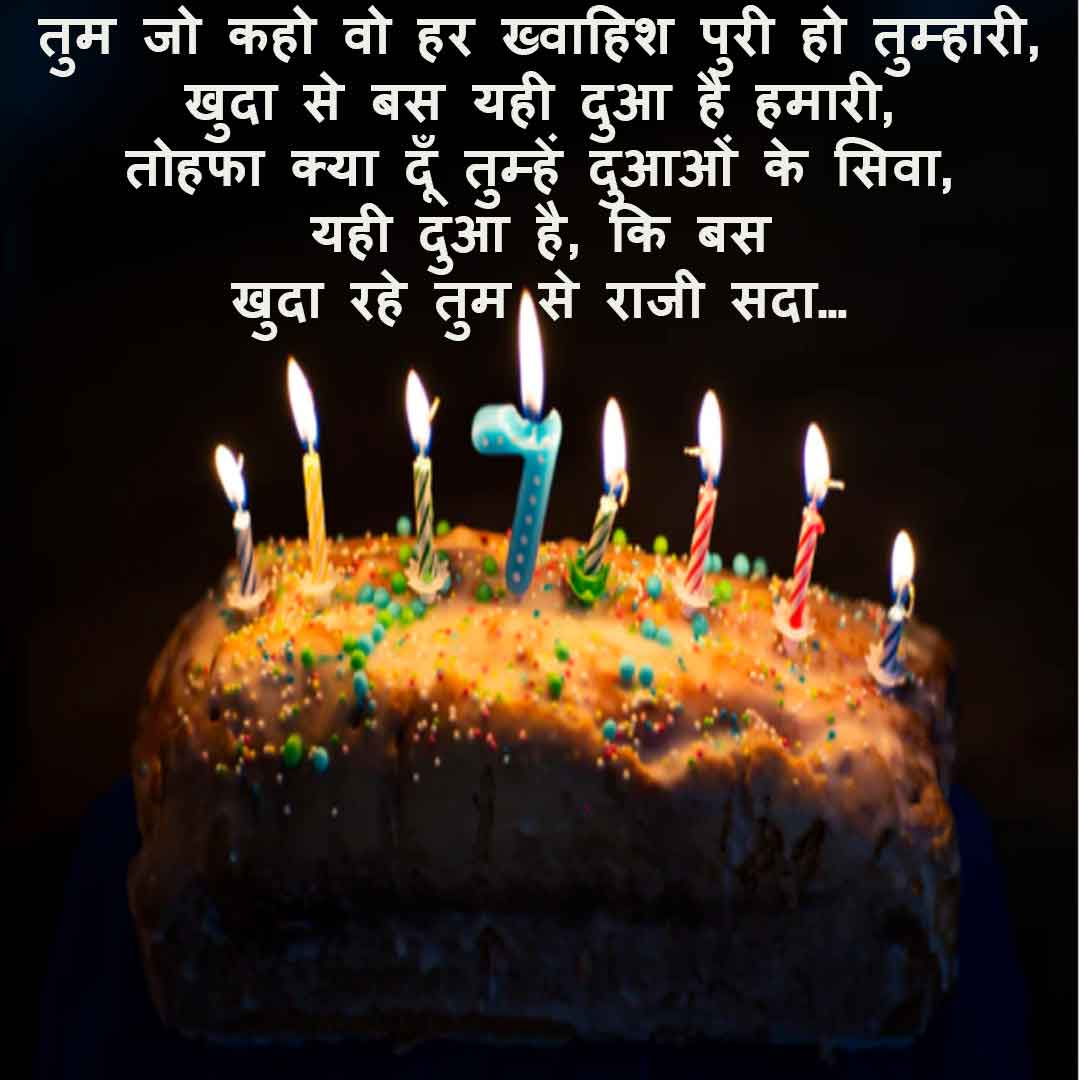 Happy Birthday Shayari Download - 6