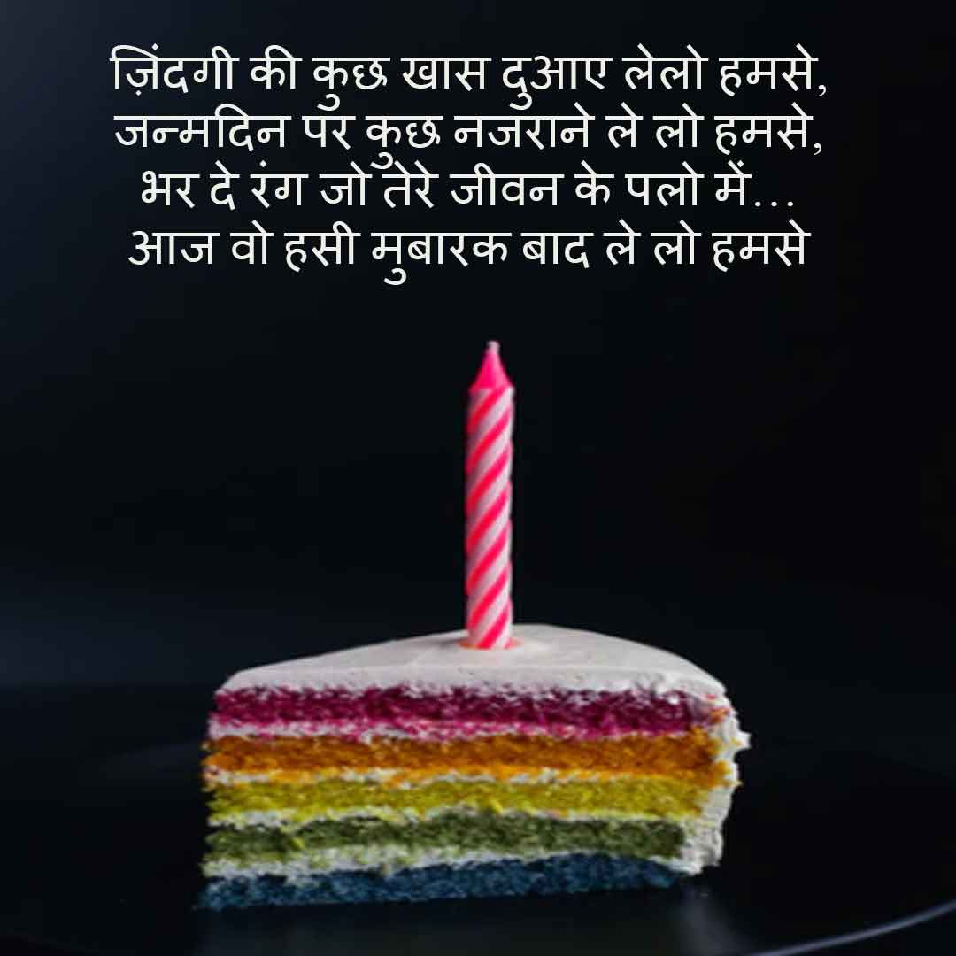 Happy Birthday Shayari Download - 7