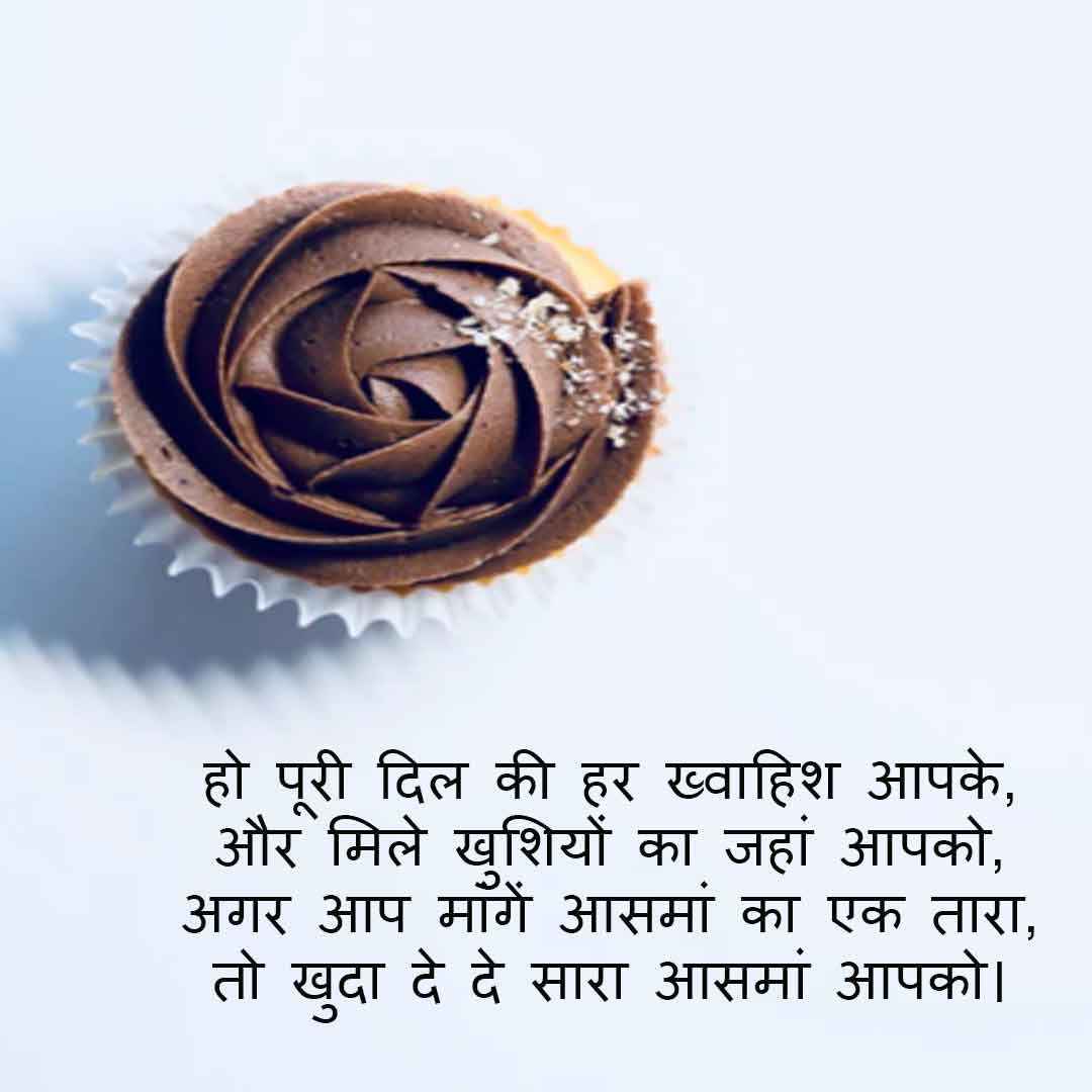 Happy Birthday Shayari Download - 8